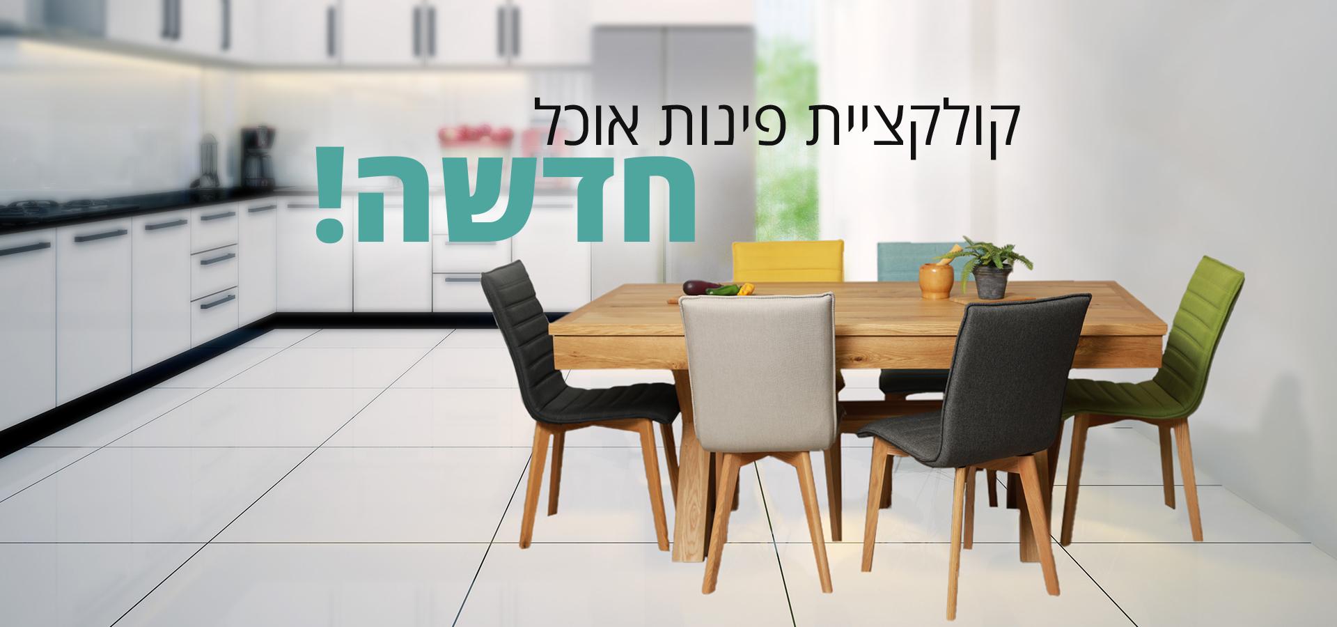 פינות אוכל מרשימות בכהן רהיטים