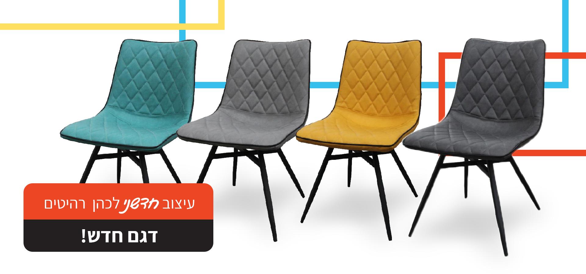 כהן רהיטים קולקציה חדשה של כסאות